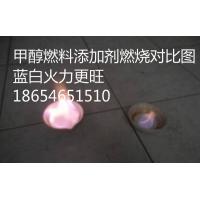 厨房燃料专用添加剂增热稳定剂蓝白火焰添加剂