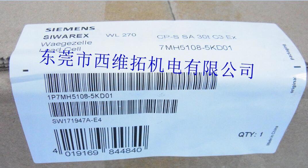 西门子称重传感器7MH5108-5PD00