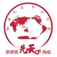 景德镇制陶瓷餐具工厂