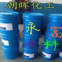 混凝土专用环氧富锌漆