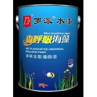 广西罗派品牌净味环保乳胶漆-罗派天然海藻净味漆