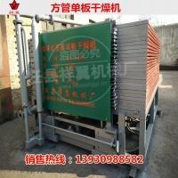 单板干燥机循环式干燥
