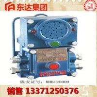 矿用声光信号器KTZ127型隔爆兼本安型通讯声光信号器报价