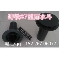 济南铸铁87型雨水斗
