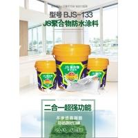 JS聚合物水泥基防水涂料-碧家索厂家代理招商