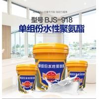 十大品牌碧家索全国大量供应单组分水性聚氨酯防水涂料