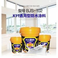 新品推荐】K11通用型防水涂料