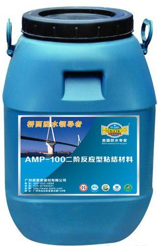 宜昌AMP-100二阶反应型桥面防水涂料上市公司 中国路桥防