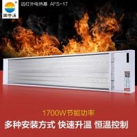 远红外电采暖器远红外电热幕辐射电热板