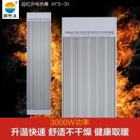 远红外取暖设备远红外辐射采暖设备电热幕电采暖设备
