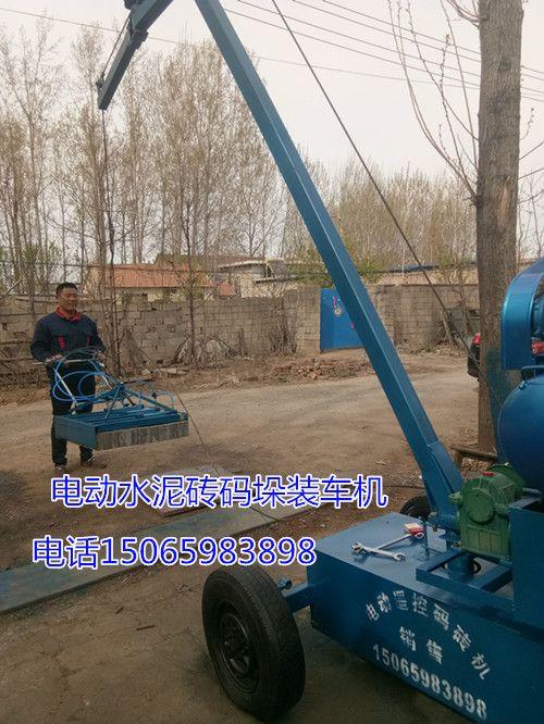 电动水泥砖装车机
