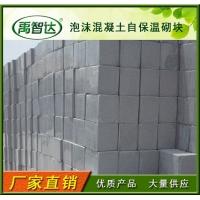 墙体砌块混凝土加气块自保温混凝体砌块建筑建材禹智达
