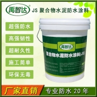 JS聚合物防水涂料防水堵漏地下室卫生间防水涂料环保