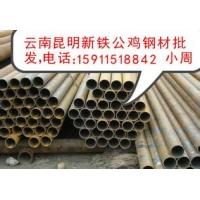 今日/云南焊管/昆明焊管/焊管哪里便宜