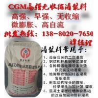 自贡CGM灌浆料厂家、自贡水泥基灌浆料、自贡二次灌浆料