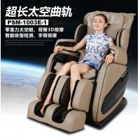 赛玛全自动多功能按摩椅按摩椅PSM-100