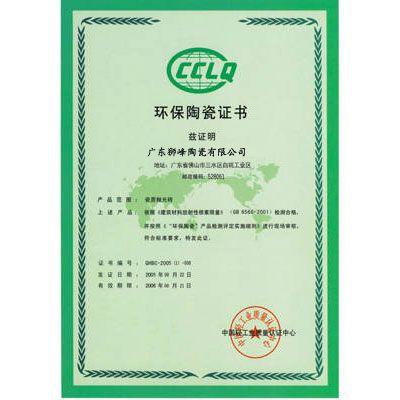 环保陶瓷证书