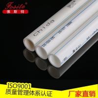 【佛斯特】ppr冷热水管价格20管子