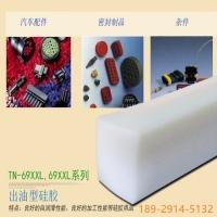 厂家供应 出油硅胶良好的自润滑性能 良好的加工性能