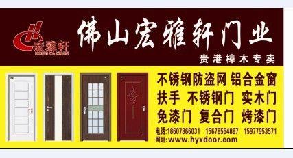 热烈祝贺宏雅轩室内免漆门、实木复合门厂贵