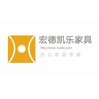 深圳市宏德凯乐家具有限公司