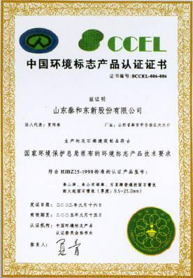 中国环境产品标志认证证书