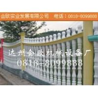 欧度水泥艺术围栏、彩色护栏机械 投资小 赚钱快的项目