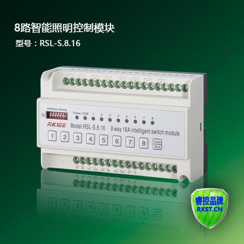 8路智能灯光控制模块