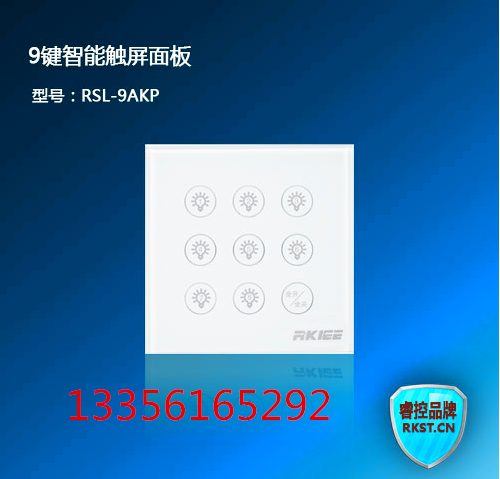 RSL-9AKP型9键智能轻触面板