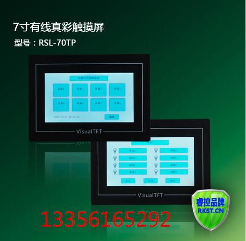 7寸液晶触屏面板 带定时触屏面板