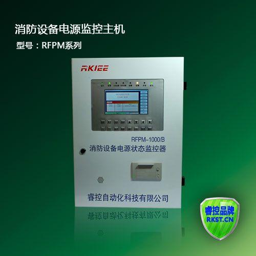 消防设备电源监控系统主机