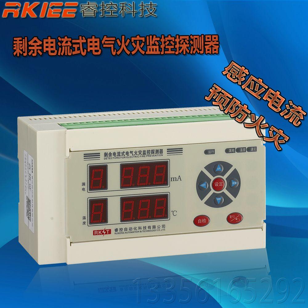 数码型电气火灾监控探测器 漏电和温度探测