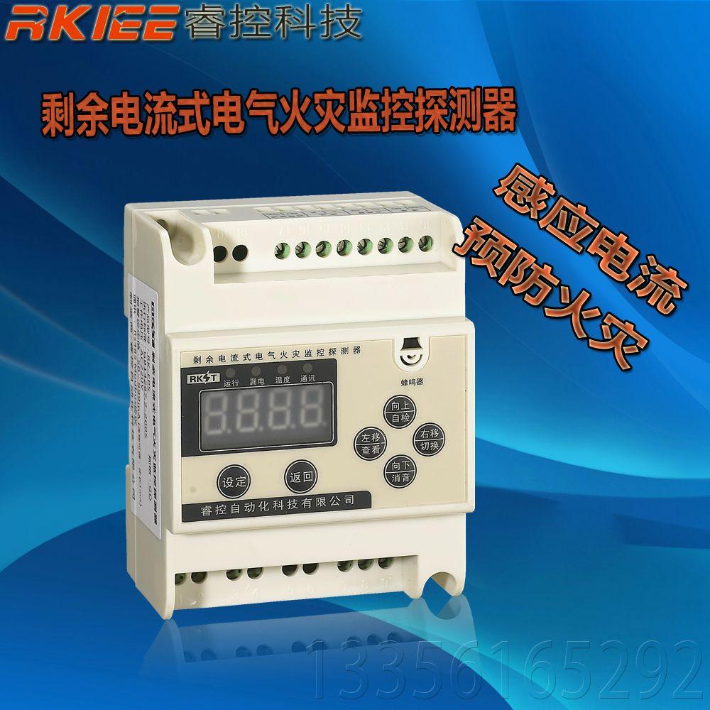 单回路电气火灾监控探测器 电流式电气火灾探测器