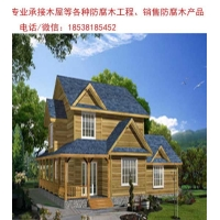 河南重型木屋结构【宏恩园林】高端木屋 新乡木屋