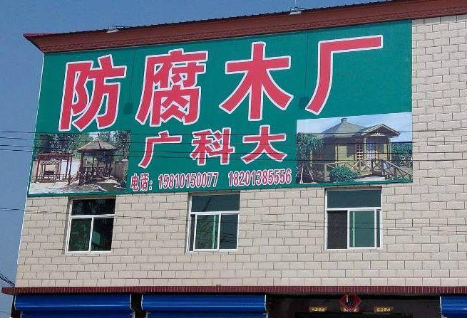 涿州市勃剑木材经营部