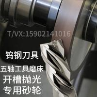 台州瓦尔特五轴工具磨合金刀具开槽进口金刚石砂轮