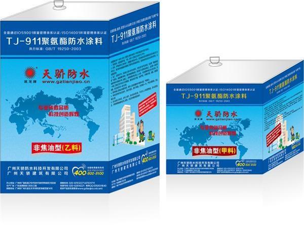 天骄建材-TJ-911型聚氨酯防水涂料