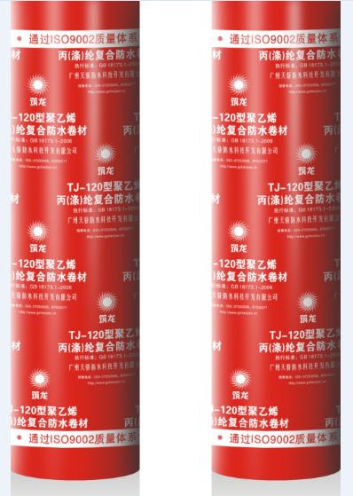 天骄建材-TJ-120型聚乙烯丙(涤)纶防水卷材