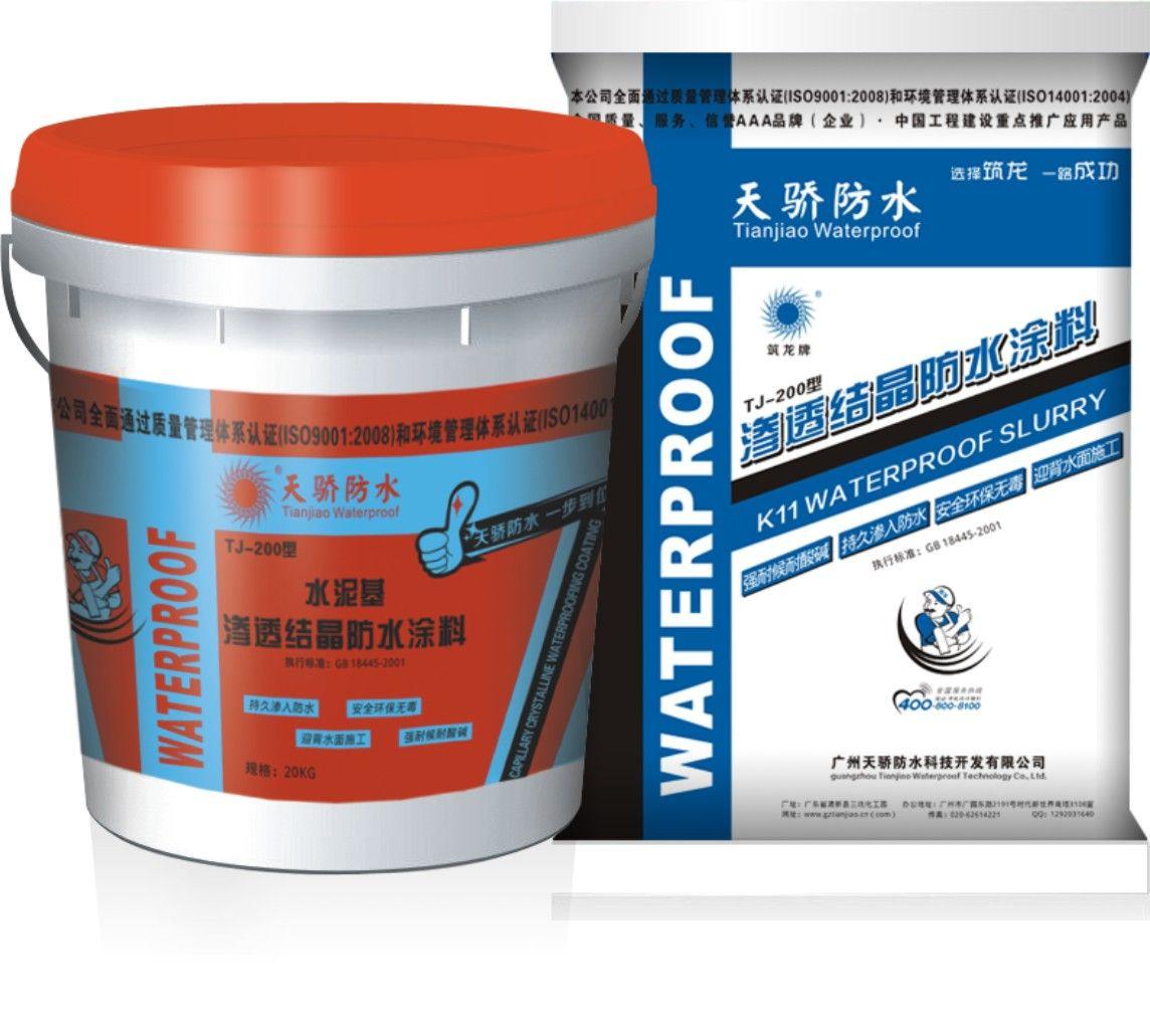 天骄建材-TJ-200型渗透结晶防水涂料