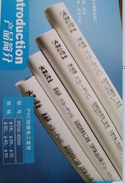 萧通PVC穿线管/PVC绝缘电工套管