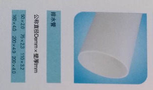 萧山管业(萧通)PVC-U排水管