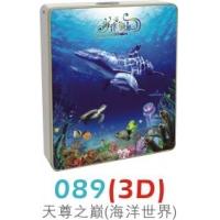 摩尔斯3D水箱-海洋世界