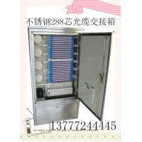 288芯不锈钢光缆交接箱