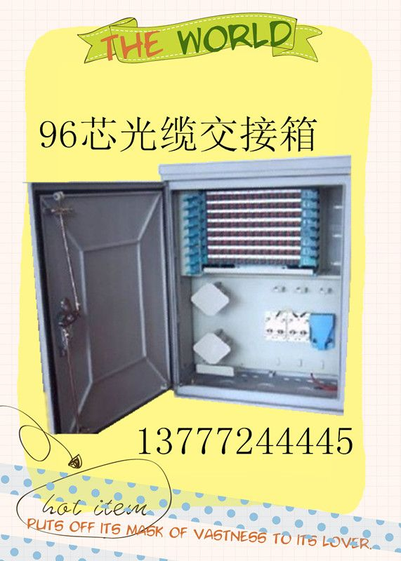 96芯壁挂式光缆交接箱