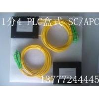 PLC1分4盒式光分路器