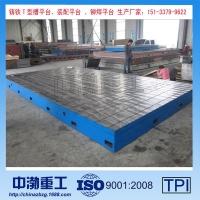 供应【划线平台】检验平台  T型槽平台  装配平板  钳工平