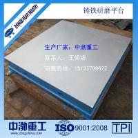 【0级研磨平台】供应 刮研平台 铸铁 检验 焊接 铆焊厂