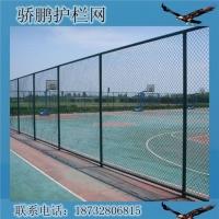 安全彈性網足球場圍欄,美觀不出球不跑球