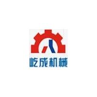 郑州屹成机械设备有限公司