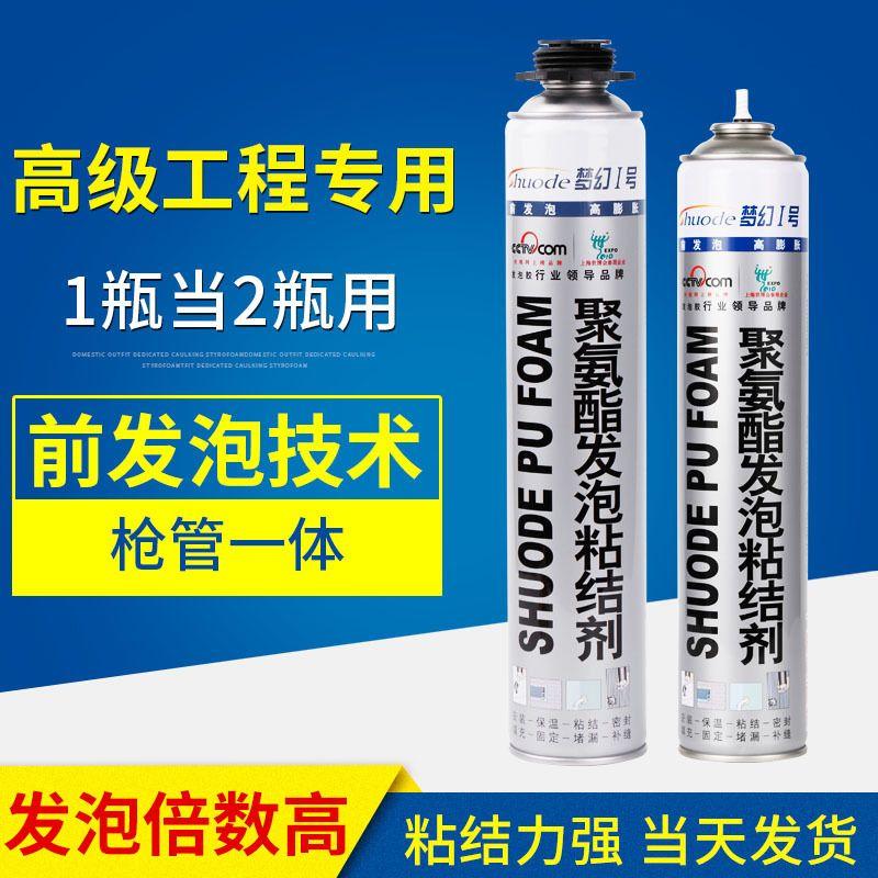 供应聚氨酯泡沫填充剂 一瓶顶两瓶 前发泡发泡胶上海聚氨酯发泡